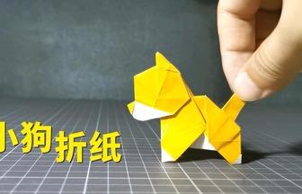 可愛的小狗用紙如何折