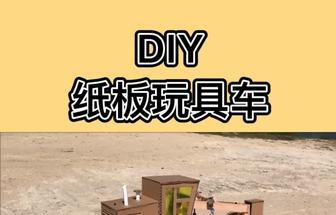 DIY紙板玩具車的方法