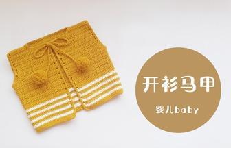 鉤針編織嬰兒開衫馬甲教學